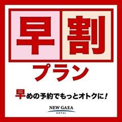 Hotel New Gaea Hakataeki-minami (ex. Hotel Smart Inn Hakata Ekimae) Фукуока в номере