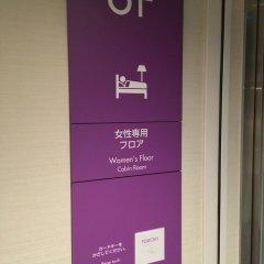 Отель First Cabin Akasaka Япония, Токио - отзывы, цены и фото номеров - забронировать отель First Cabin Akasaka онлайн фото 7