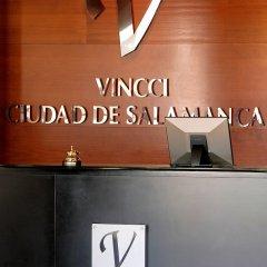 Отель Vincci Ciudad de Salamanca детские мероприятия