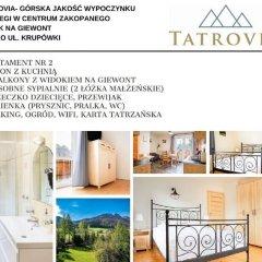 Отель Tatrovia Widokowe Apartamenty Закопане бассейн