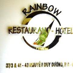 Rainbow Hotel с домашними животными
