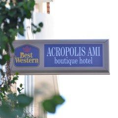 Acropolis Ami Boutique Hotel парковка