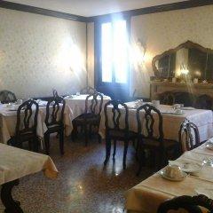 Отель Pensione Seguso Италия, Венеция - отзывы, цены и фото номеров - забронировать отель Pensione Seguso онлайн питание фото 2