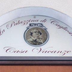 Отель La Terrazza della Nonna Италия, Палермо - отзывы, цены и фото номеров - забронировать отель La Terrazza della Nonna онлайн развлечения