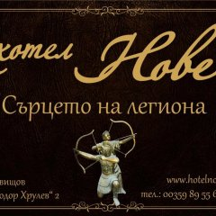 Отель Nove Болгария, Свиштов - отзывы, цены и фото номеров - забронировать отель Nove онлайн с домашними животными