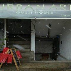 Отель Urban Art Guesthouse парковка