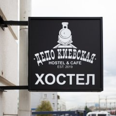 Хостел Депо Киевская интерьер отеля фото 2