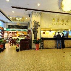 Отель Fu Ho Гуанчжоу питание