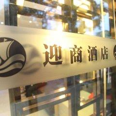 Отель Insail Hotels Railway Station Guangzhou интерьер отеля фото 2