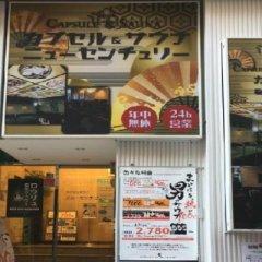 Отель Capsule and Sauna New Century Япония, Токио - отзывы, цены и фото номеров - забронировать отель Capsule and Sauna New Century онлайн фото 12