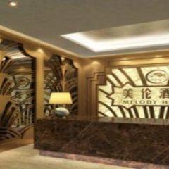 New Melody Hotel спа фото 2