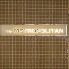 Отель The Metropolitan питание