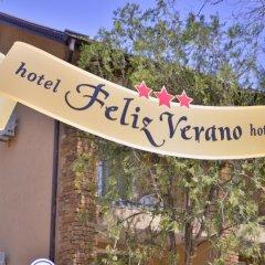 Гостиница Feliz Verano в Коктебеле 8 отзывов об отеле, цены и фото номеров - забронировать гостиницу Feliz Verano онлайн Коктебель приотельная территория