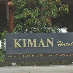 Отель Kiman Hotel Вьетнам, Хойан - отзывы, цены и фото номеров - забронировать отель Kiman Hotel онлайн парковка
