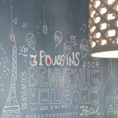 Отель Hôtel des 3 Poussins Франция, Париж - 3 отзыва об отеле, цены и фото номеров - забронировать отель Hôtel des 3 Poussins онлайн интерьер отеля