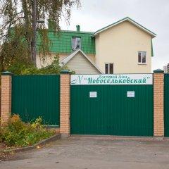 Гостевой Дом Новосельковский парковка фото 2