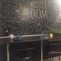 Хостел Dom гостиничный бар