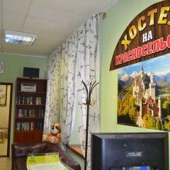 Хостел на Красносельской Дом Уюта развлечения
