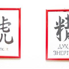 Мини-Отель Инь-Янь в ЖК Москва Стандартный номер с различными типами кроватей фото 17