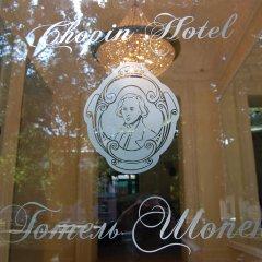 Гостиница Шопен гостиничный бар