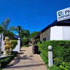 Phuket Airport Hotel вид на фасад