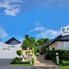 Phuket Airport Hotel вид на фасад фото 2