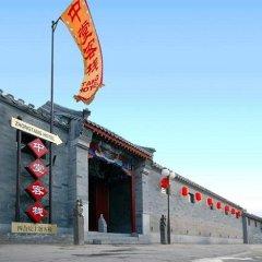 Отель Zhongtang Courtyard Китай, Пекин - отзывы, цены и фото номеров - забронировать отель Zhongtang Courtyard онлайн спортивное сооружение