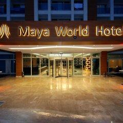 Maya World Hotel вид на фасад