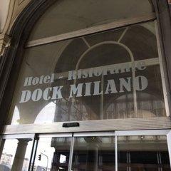 Hotel Dock Milano вид на фасад фото 2
