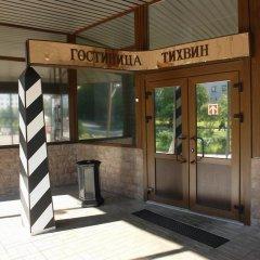 Гостиница Тихвин в Тихвине отзывы, цены и фото номеров - забронировать гостиницу Тихвин онлайн вид на фасад фото 2