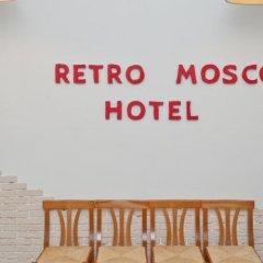 Гостиница Retro Moscow спортивное сооружение
