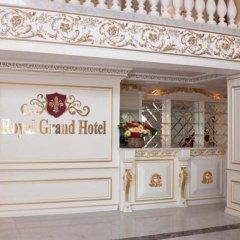 Гостиница Royal Grand Hotel & Spa Украина, Трускавец - отзывы, цены и фото номеров - забронировать гостиницу Royal Grand Hotel & Spa онлайн интерьер отеля