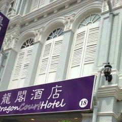 Dragon Court Hotel Сингапур вид на фасад фото 2