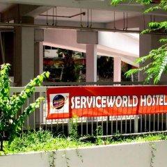 ServiceWorld Hostel вид на фасад