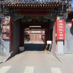 Beijing Xinghaiqi Holiday Hotel вид на фасад фото 2