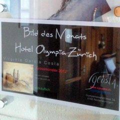 Olympia Hotel Zurich гостиничный бар фото 2