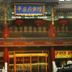 Отель Beijing Ping An Fu Hotel Китай, Пекин - отзывы, цены и фото номеров - забронировать отель Beijing Ping An Fu Hotel онлайн вид на фасад фото 3