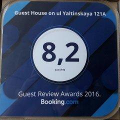 Отель Guest House on ul Yaltinskaya 121 A Кыргызстан, Бишкек - отзывы, цены и фото номеров - забронировать отель Guest House on ul Yaltinskaya 121 A онлайн питание