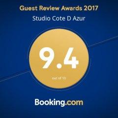 Отель Studio Cote D Azur Болгария, Поморие - отзывы, цены и фото номеров - забронировать отель Studio Cote D Azur онлайн спортивное сооружение