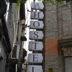 Отель Mingtown Etour International Youth Hostel Shanghai Китай, Шанхай - отзывы, цены и фото номеров - забронировать отель Mingtown Etour International Youth Hostel Shanghai онлайн фото 13