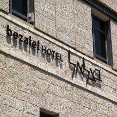 Bezalel Hotel an Atlas Boutique Израиль, Иерусалим - отзывы, цены и фото номеров - забронировать отель Bezalel Hotel an Atlas Boutique онлайн