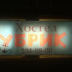 Гостиница Kubrik Hostel в Перми 1 отзыв об отеле, цены и фото номеров - забронировать гостиницу Kubrik Hostel онлайн Пермь развлечения