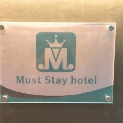 Отель Must Stay интерьер отеля фото 3