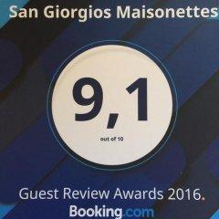 Отель San Giorgios Maisonettes питание фото 2