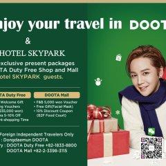 Hotel Skypark Dongdaemun I с домашними животными