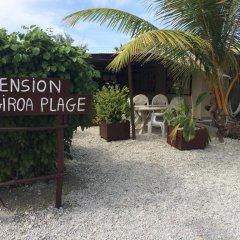 Отель Pension Rangiroa Plage парковка