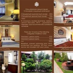 Отель Байхан Бишкек питание фото 2