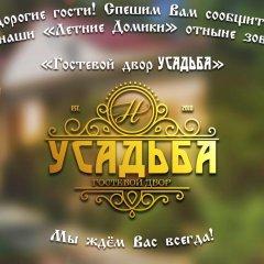 Гостиница Letniye Domiki Vacation Home развлечения