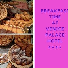Отель Venice Palace Hotel Италия, Мирано - отзывы, цены и фото номеров - забронировать отель Venice Palace Hotel онлайн питание