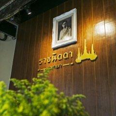Отель Rachanatda Homestel фото 6